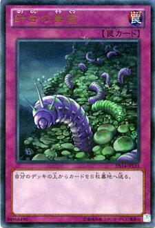 침충의 소굴(울트라 레어) /라이트 로드・저지먼트(DS14) / YuGiOh!