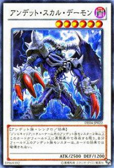 Andet skull daemon