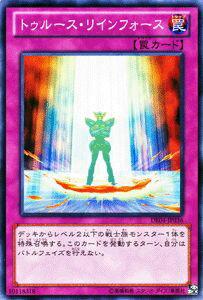 遊戯王カード トゥルース・リインフォース デュエリスト・エディションVol.4 (DE04) YuGiOh!