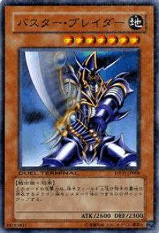 유희왕 카드 버스터・브레이다신크로 각성! (DT01) YuGiOh!