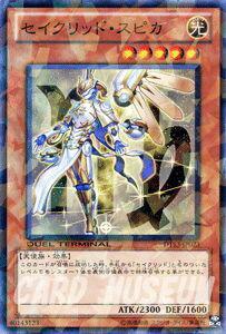 遊戯王カード セイクリッド・スピカ (スーパーレア) 星の騎士団 セイクリッド!! (DT13) YuGiOh!