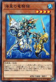 遊戯王カード 海皇の竜騎隊 リンク ヴレインズ パック LVP1 YuGiOh! | 遊戯王 カード 海皇 竜騎隊 水属性 海竜族