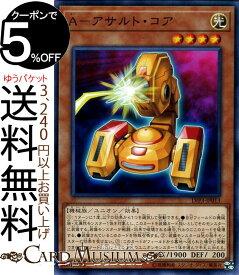 遊戯王カード A−アサルト・コア ノーマル LINK VRAINS PACK 3 LVP3 リングヴレインズパック 3 Yugioh! | 遊戯王 カード ユニオンモンスター 光属性 機械族