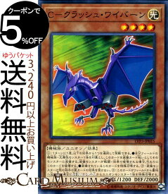 遊戯王カード C−クラッシュ・ワイバーン ノーマル LINK VRAINS PACK 3 LVP3 リングヴレインズパック 3 Yugioh! | 遊戯王 カード ユニオンモンスター 光属性 機械族