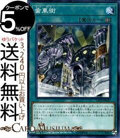 遊戯王カード 歯車街 ノーマル LINK VRAINS PACK 3 LVP3 リングヴレインズパック 3 Yugioh! | 遊戯王 カード ギア・タウン フィールド魔法