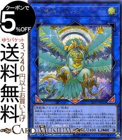 遊戯王カード 王神鳥シムルグ シークレットレア LINK VRAINS PACK 3 LVP3 リングヴレインズパック 3 Yugioh! | 遊戯王 カード リンク・効果モンスター 風属性 鳥獣族 シークレット