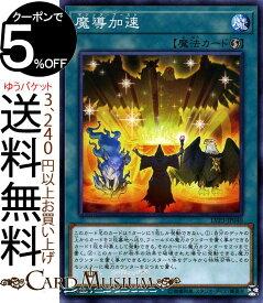 遊戯王カード 魔導加速 ノーマル LINK VRAINS PACK 3 LVP3 リングヴレインズパック 3 Yugioh! | 遊戯王 カード マジック・ブースト 速攻魔法
