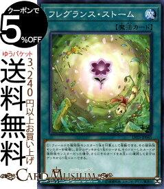 遊戯王カード フレグランス・ストーム ノーマル LINK VRAINS PACK 3 LVP3 リングヴレインズパック 3 Yugioh! | 遊戯王 カード 通常魔法