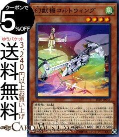 遊戯王カード 幻獣機コルトウィング ノーマル LINK VRAINS PACK 3 LVP3 リングヴレインズパック 3 Yugioh! | 遊戯王 カード 効果モンスター 風属性 機械族