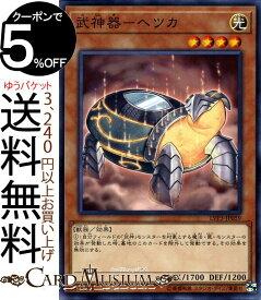 遊戯王カード 武神器−ヘツカ ノーマル LINK VRAINS PACK 3 LVP3 リングヴレインズパック 3 Yugioh! | 遊戯王 カード 効果モンスター 光属性 獣族