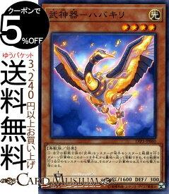 遊戯王カード 武神器−ハバキリ ノーマル LINK VRAINS PACK 3 LVP3 リングヴレインズパック 3 Yugioh! | 遊戯王 カード 効果モンスター 光属性 鳥獣族