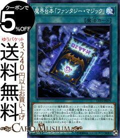 遊戯王カード 魔界台本「ファンタジー・マジック」 ノーマル LINK VRAINS PACK 3 LVP3 リングヴレインズパック 3 Yugioh! | 遊戯王 カード 通常魔法