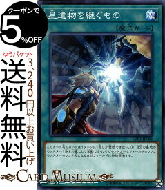 遊戯王カード 星遺物を継ぐもの ノーマル LINK VRAINS PACK 3 LVP3 リングヴレインズパック 3 Yugioh! | 遊戯王 カード 通常魔法
