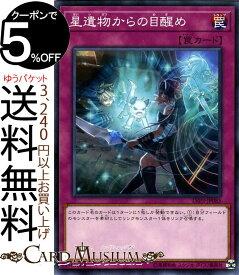 遊戯王カード 星遺物からの目醒め ノーマル LINK VRAINS PACK 3 LVP3 リングヴレインズパック 3 Yugioh! | 遊戯王 カード 通常罠