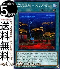 遊戯王カード 閃刀空域−エリアゼロ ノーマル LINK VRAINS PACK 3 LVP3 リングヴレインズパック 3 Yugioh! | 遊戯王 カード フィールド魔法