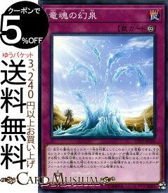遊戯王カード 竜魂の幻泉 ノーマル LINK VRAINS PACK 3 LVP3 リングヴレインズパック 3 Yugioh! | 遊戯王 カード 永続罠