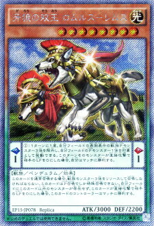 Yu-Gi-Oh! / The Twin Kings, Founders of the Empire / Extra Secret Rare / EP15-JP078