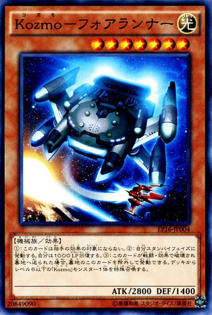 遊戯王カード Kozmo - フォアランナー エクストラ パック 2016 EP16 YuGiOh! | 遊戯王 カード コズモ Kozmo-フォアランナー 光属性 機械族