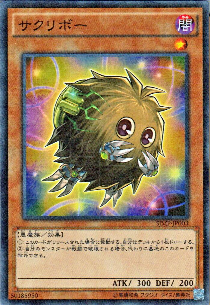遊戯王 サクリボー(ミレニアムレア) その他書籍(SJMP) YuGiOh!