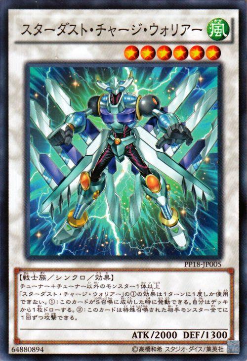 遊戯王カード スターダスト・チャージ・ウォリアー プレミアムパック (PP18) YuGiOh!