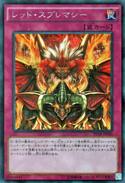 遊戯王カード レッド・スプレマシー シークレット プレミアムパック (PP18) YuGiOh!