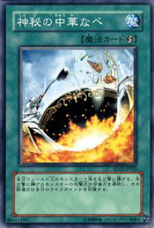 Yu Gi Oh the mysterious Chinese Pan / OCG (SD13) /YuGiOh!