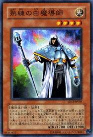 遊戯王カード 熟練の白魔導師 ストラクチャー デッキ ロード・オブ・マジシャン SD16 YuGiOh!   遊戯王 カード 熟練 白魔導師 バスター・ブレイダー 光属性 魔法使い族