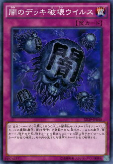Japanese /Yu-Gi-Oh! / Eradicator Epidemic Virus / Common / SD29-JP040
