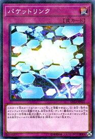 遊戯王カード パケットリンク ノーマルパラレル ストラクチャー デッキ パワーコード・リンク SD33 YuGiOh! | 遊戯王 カード パラレル 通常罠