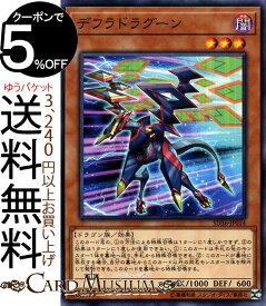 遊戯王カード デフラドラグーン ( ノーマル ) リボルバーSD36 Yugioh! | 遊戯王 カード 効果モンスター 闇属性 ドラゴン族
