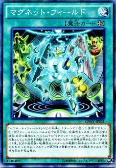 YuGiOh Yu-King magnet field (normal parallel) / structure deck Yugi Muto (SDMY)!