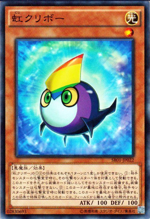 遊戯王カード 虹クリボー 真帝王降臨 (SR01) YuGiOh!