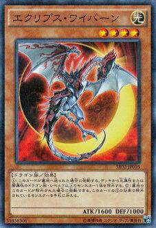 Yu-Gi-Oh!/Eclipse Wyvern/Normal Parallel Rare/SR02-JP016/Japanese