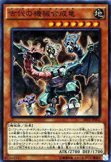 Japanese / Yu-Gi-Oh! / Ancient Gear Hydra / Super Rare / SR03-JP002