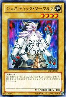 Yugioh genetic / werewolf / Starter deck 2011 (YSD6) /YuGiOh!