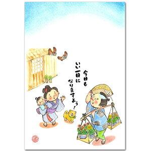 和風イラスト 楽しい絵はがき「菊売り」ポストカード