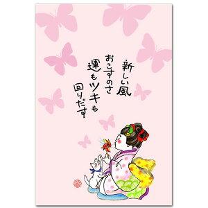 和風イラスト 楽しい絵はがき「新しい風」ポストカード