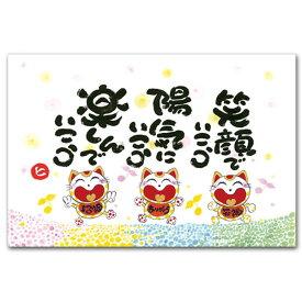 ありがとうの森・西本敏昭メッセージポストカード「笑顔でいこう」