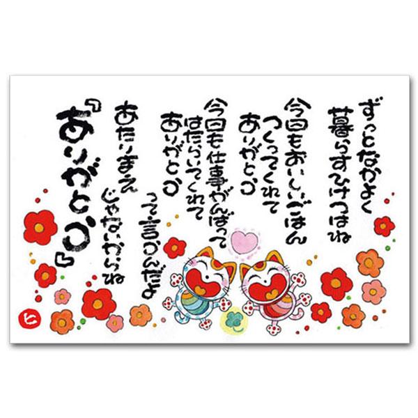 ありがとうの森・西本敏昭メッセージポストカード「ずっとなかよく暮らす」