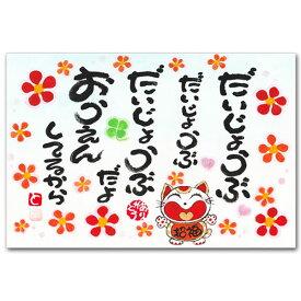 ありがとうの森・西本敏昭メッセージポストカード「だいじょうぶ」