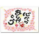 ありがとうの森・西本敏昭メッセージポストカード「心からありがとう」