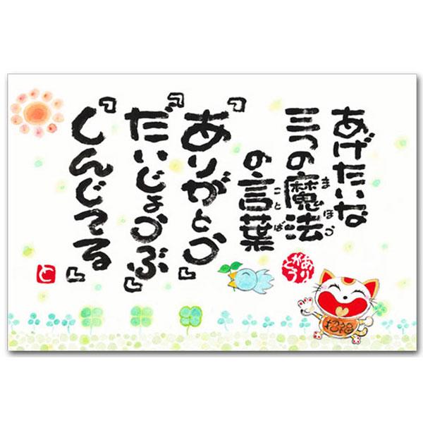 ありがとうの森・西本敏昭メッセージポストカード「あげたいな」