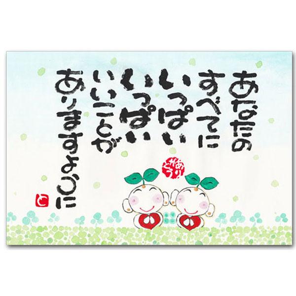 ありがとうの森・西本敏昭メッセージポストカード「あなたのすべてに」