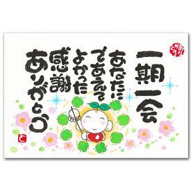 ありがとうの森・西本敏昭メッセージポストカード「一期一会」