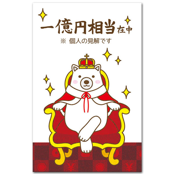 おもしろポチ袋「一億円相当」多目的祝儀袋5枚入り