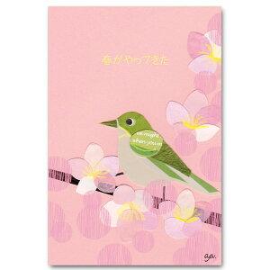 和道楽・貼り絵ポストカード「桜とめじろ」春の絵葉書