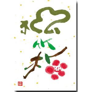 アート書道ポストカード「松竹梅」縁起物絵葉書 年賀状