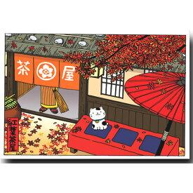 ほのぼの浮世絵・猫の絵葉書「紅葉茶屋」秋のポストカード