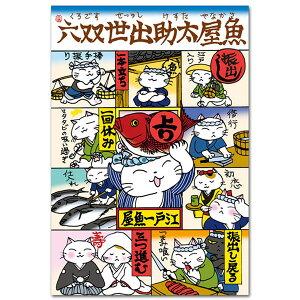 ほのぼの浮世絵・かわいい猫の絵葉書「魚屋太助出世双六」日本のポストカード