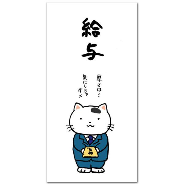 かわいい猫柄のぽち袋「給与」おもしろ給料袋 お札サイズ5枚入り